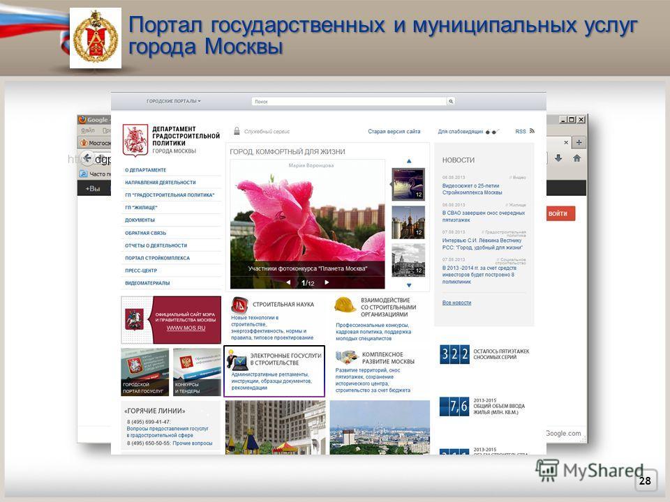 28 http://dgp.mos.ru// Портал государственных и муниципальных услуг города Москвы