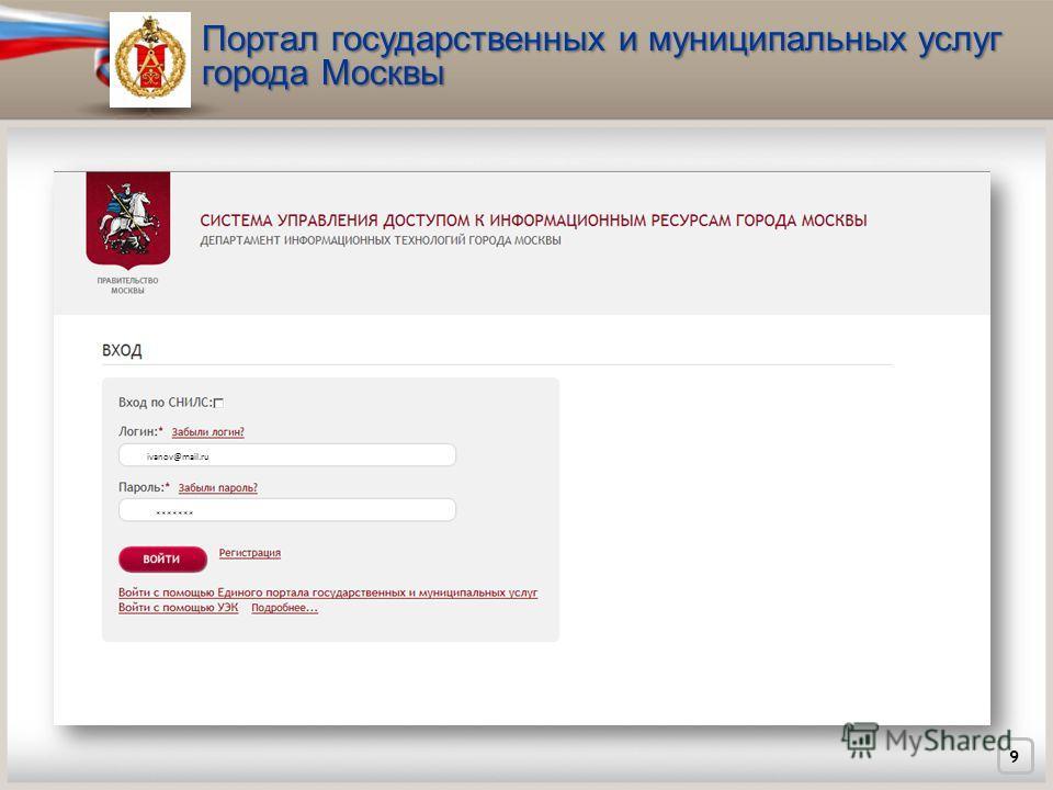 9 ivanov@mail.ru ******* Портал государственных и муниципальных услуг города Москвы