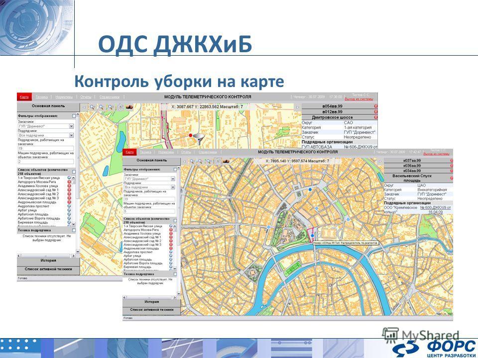 ОДС ДЖКХиБ Контроль уборки на карте
