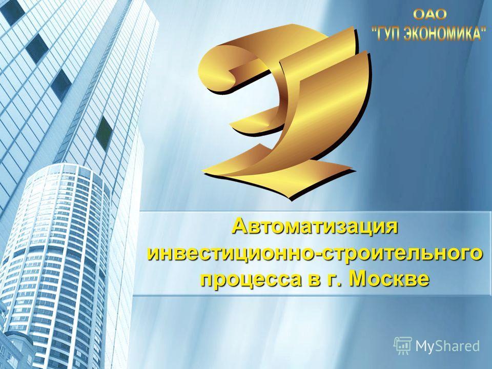 Автоматизация инвестиционно-строительного процесса в г. Москве