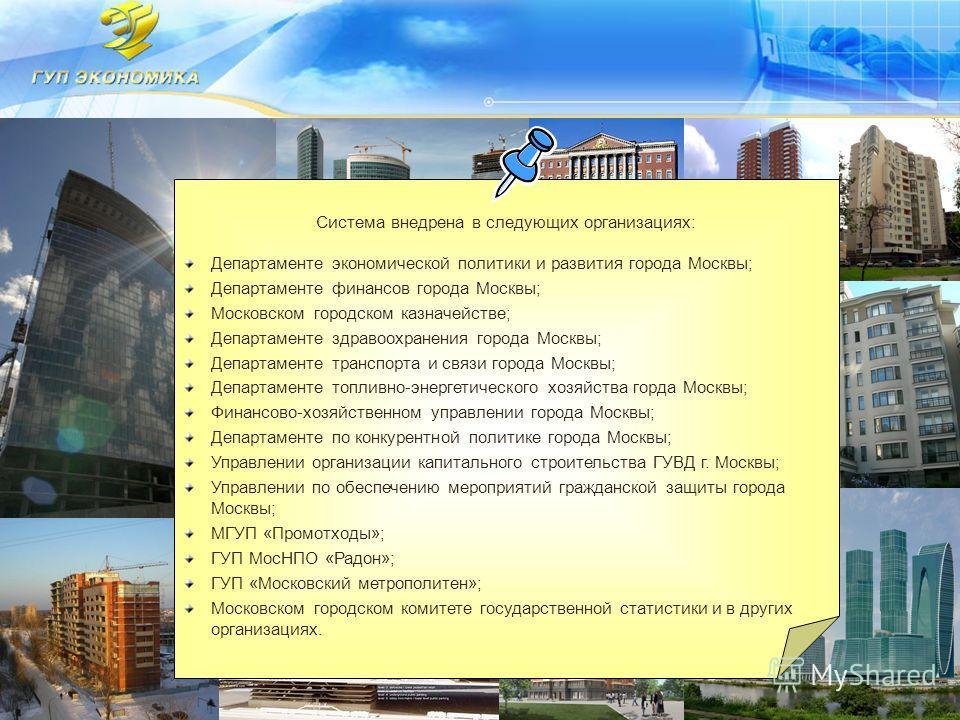 5 Система внедрена в следующих организациях: Департаменте экономической политики и развития города Москвы; Департаменте финансов города Москвы; Московском городском казначействе; Департаменте здравоохранения города Москвы; Департаменте транспорта и с