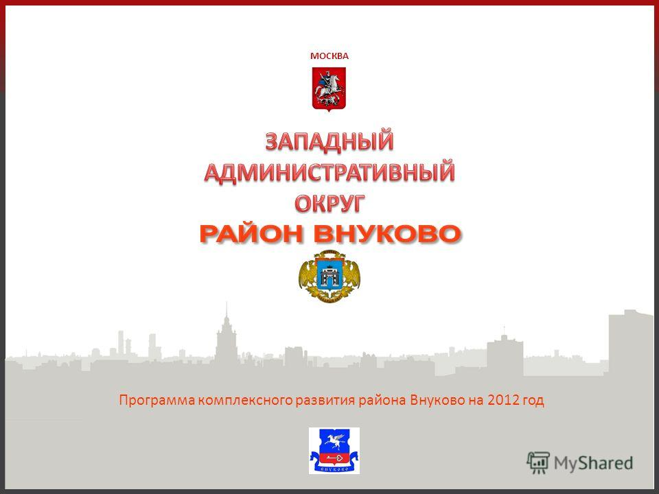 МОСКВА Программа комплексного развития района Внуково на 2012 год