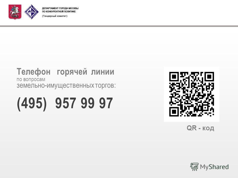 11 QR - код Телефон горячей линии по вопросам земельно-имущественных торгов: (495) 957 99 97