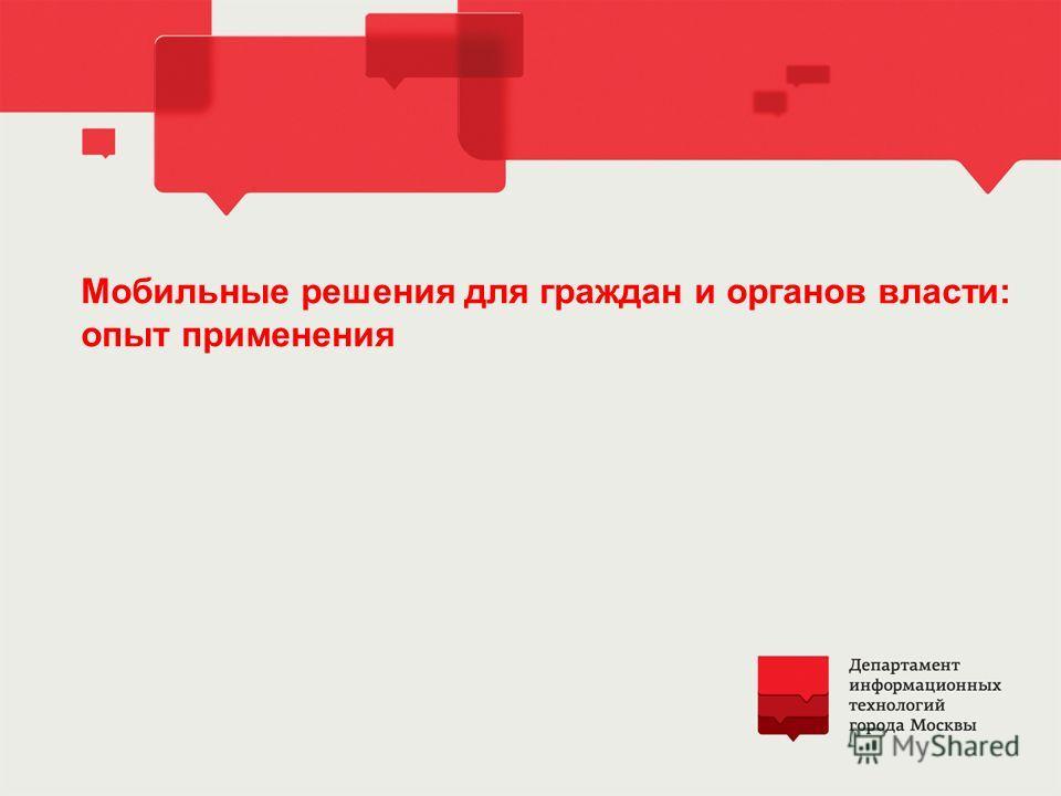 Мобильные решения для граждан и органов власти: опыт применения