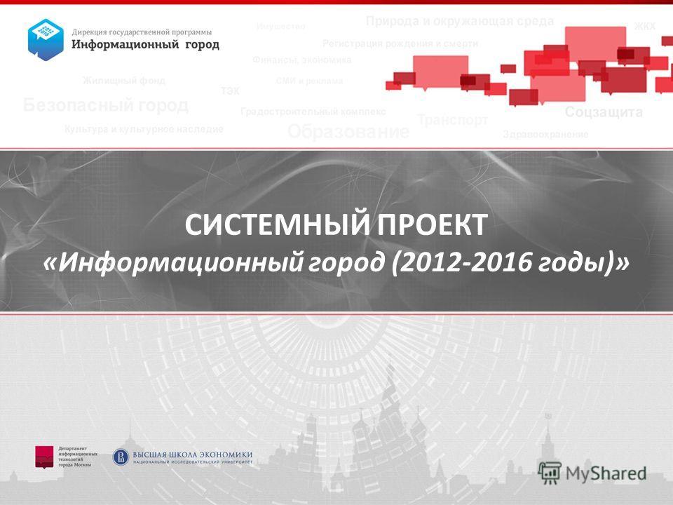Образец заголовка Образец текста – Второй уровень Третий уровень – Четвертый уровень » Пятый уровень СИСТЕМНЫЙ ПРОЕКТ «Информационный город (2012-2016 годы)»