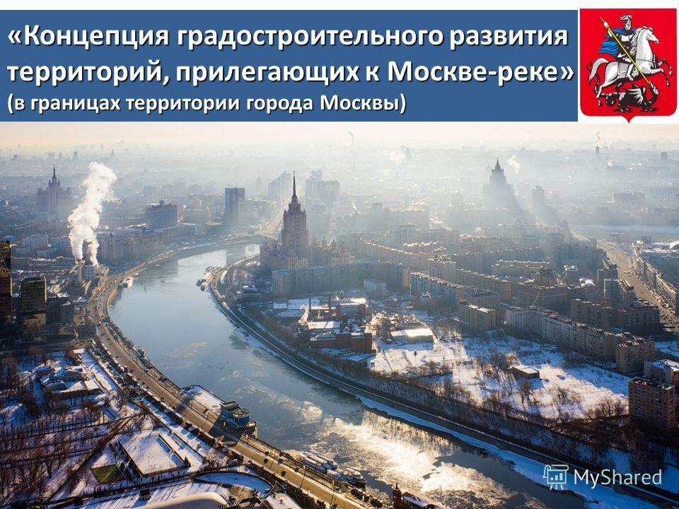 «Концепция градостроительного развития территорий, прилегающих к Москве-реке» (в границах территории города Москвы)