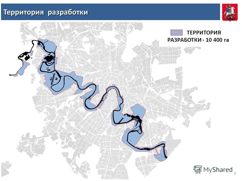 Территория разработки ТЕРРИТОРИЯ РАЗРАБОТКИ - 10 400 га 9
