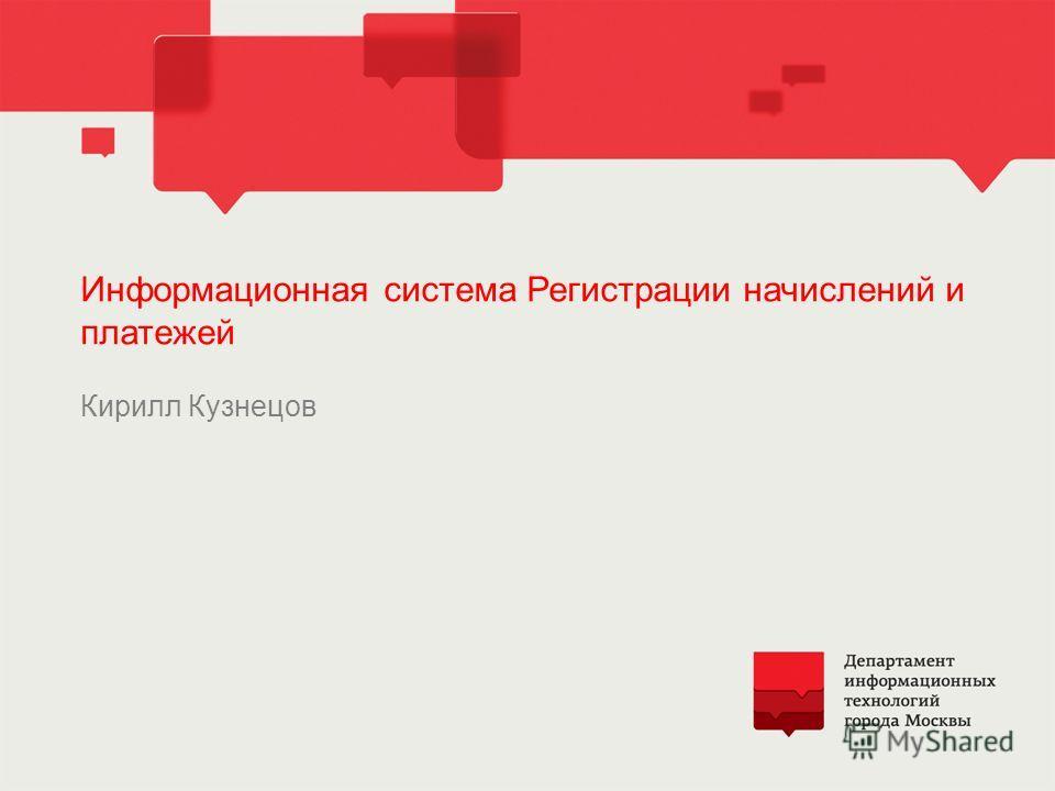 Информационная система Регистрации начислений и платежей Кирилл Кузнецов