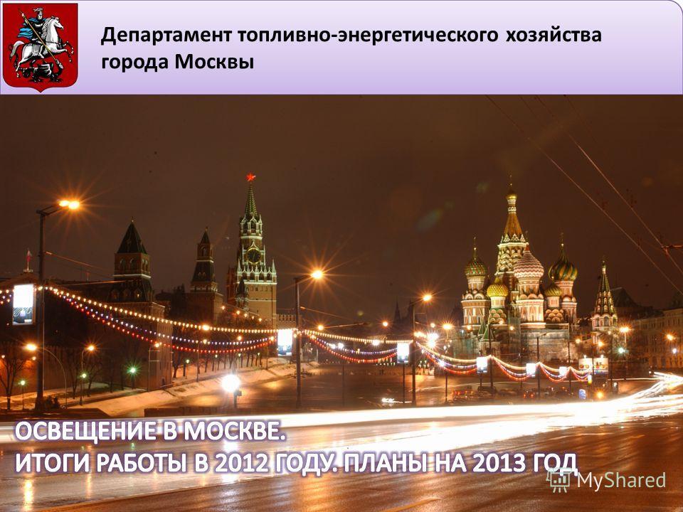 Департамент топливно-энергетического хозяйства города Москвы