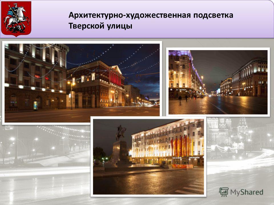 Архитектурно-художественная подсветка Тверской улицы