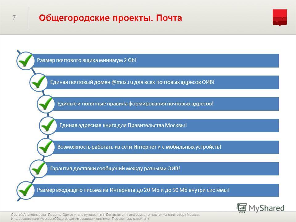 Размер почтового ящика минимум 2 Gb! Единая почтовый домен @mos.ru для всех почтовых адресов ОИВ! Единые и понятные правила формирования почтовых адресов! Единая адресная книга для Правительства Москвы! Возможность работать из сети Интернет и с мобил