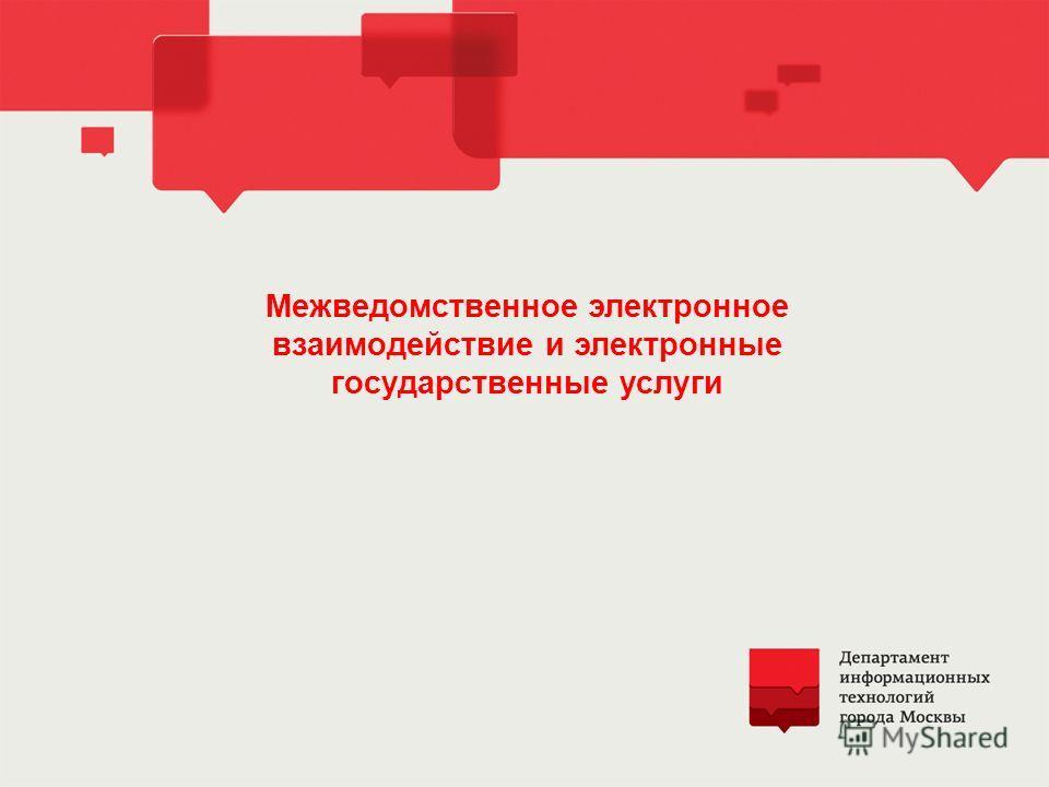 Межведомственное электронное взаимодействие и электронные государственные услуги