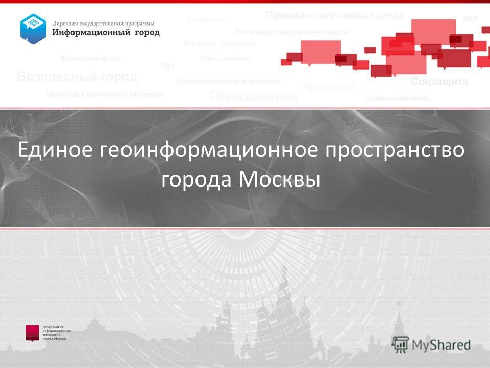Образец заголовка Образец текста – Второй уровень Третий уровень – Четвертый уровень » Пятый уровень Единое геоинформационное пространство города Москвы