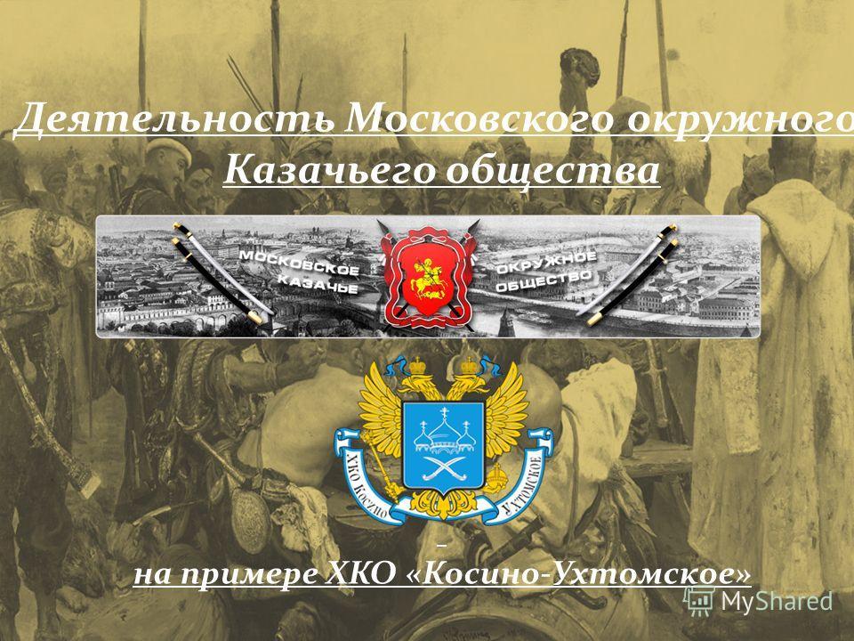 Деятельность Московского окружного Казачьего общества на примере ХКО «Косино-Ухтомское»