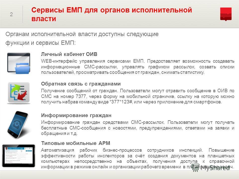 2 Сервисы ЕМП для органов исполнительной власти Органам исполнительной власти доступны следующие функции и сервисы ЕМП: Личный кабинет ОИВ WEB-интерфейс управления сервисами ЕМП. Предоставляет возможность создавать информационные СМС-рассылки, управл