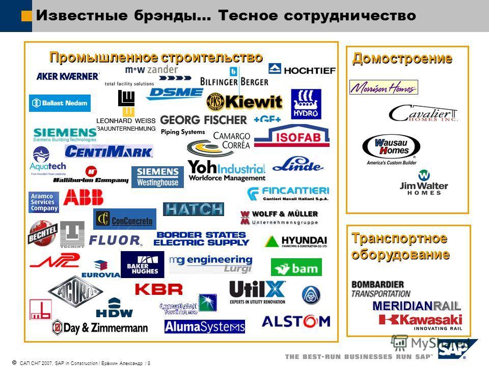 САП СНГ 2007, SAP in Construction / Ерёмин Александр / 8 Известные брэнды… Тесное сотрудничество Промышленное строительство Домостроение Транспортное оборудование