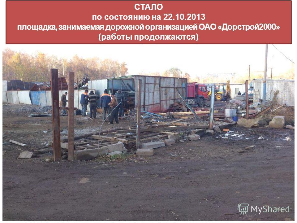 СТАЛО по состоянию на 22.10.2013 площадка, занимаемая дорожной организацией ОАО «Дорстрой2000» (работы продолжаются)