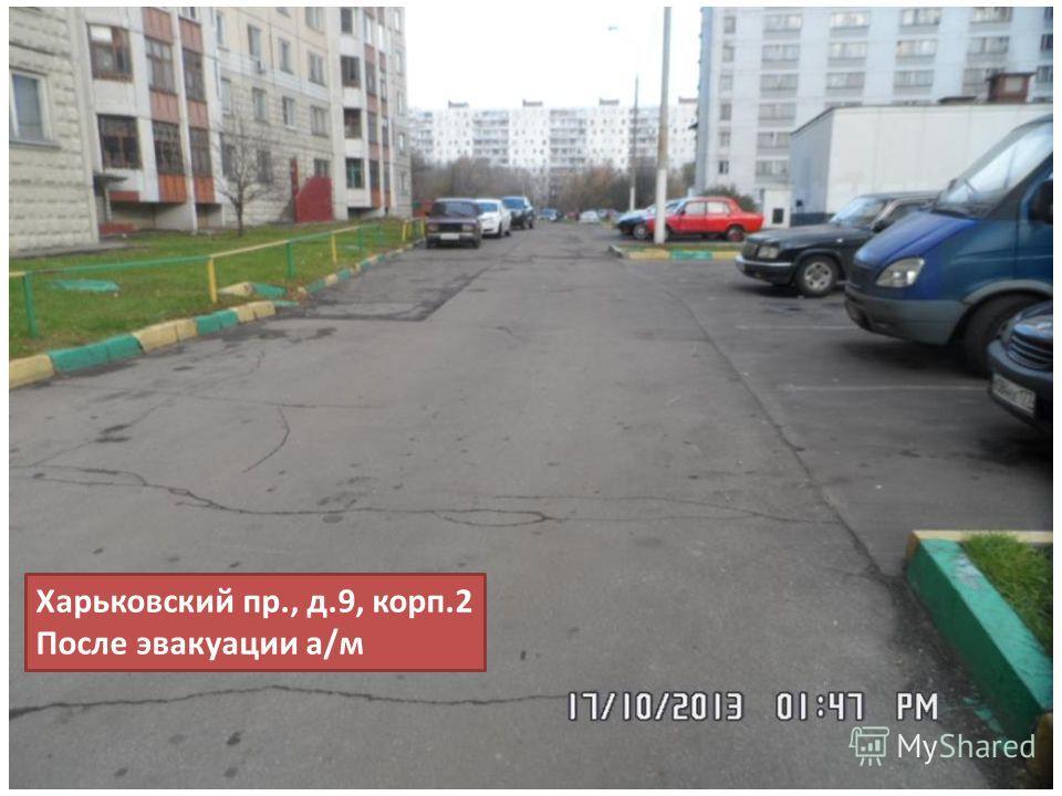 Харьковский пр., д.9, корп.2 После эвакуации а/м