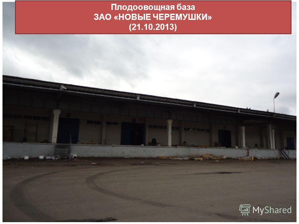 Плодоовощная база ЗАО «НОВЫЕ ЧЕРЕМУШКИ» (21.10.2013)