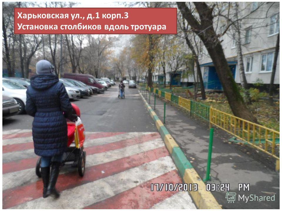 Харьковская ул., д.1 корп.3 Установка столбиков вдоль тротуара