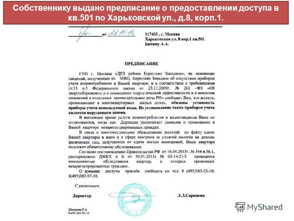 Собственнику выдано предписание о предоставлении доступа в кв.501 по Харьковской ул., д.8, корп.1.