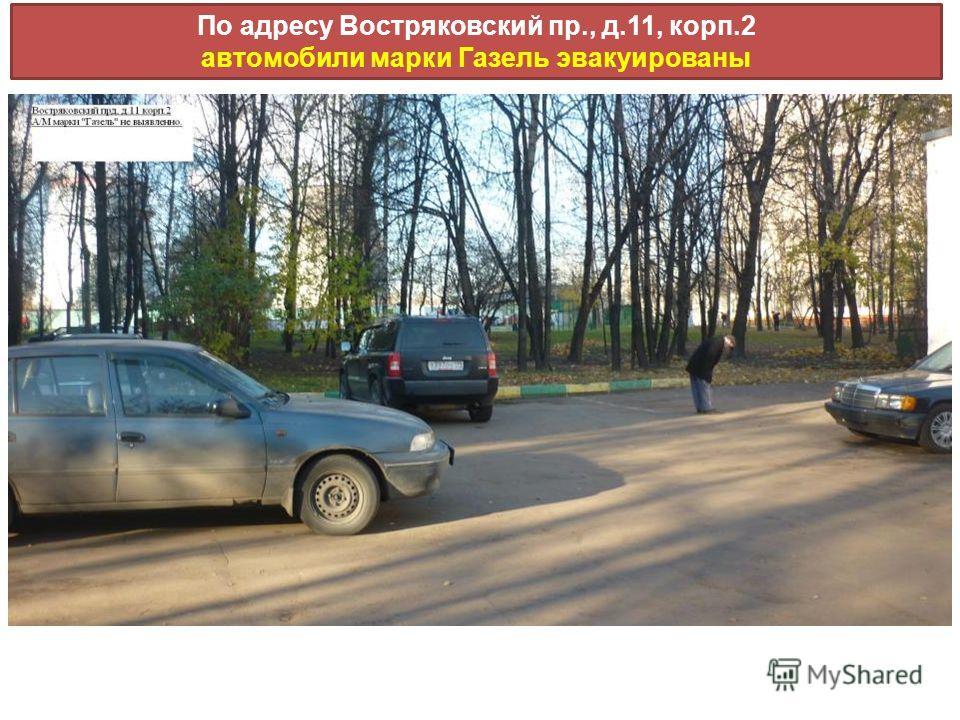 По адресу Востряковский пр., д.11, корп.2 автомобили марки Газель эвакуированы