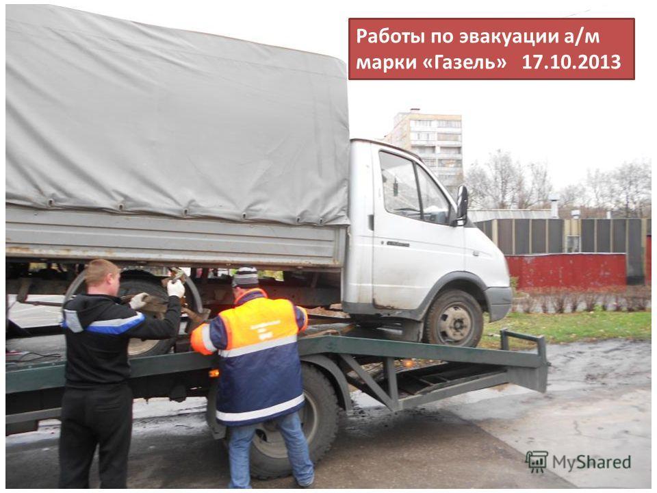 Работы по эвакуации а/м марки «Газель» 17.10.2013