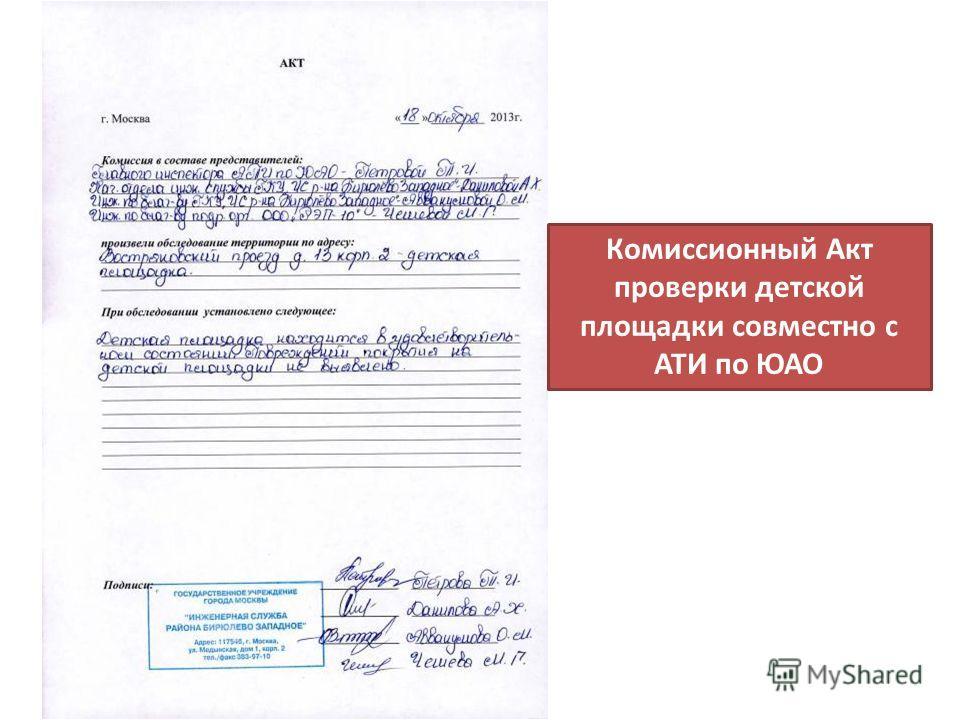 Комиссионный Акт проверки детской площадки совместно с АТИ по ЮАО
