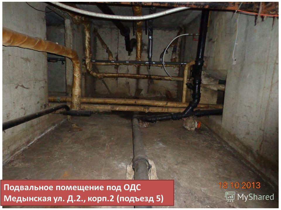 Подвальное помещение под ОДС Медынская ул. Д.2., корп.2 (подъезд 5)