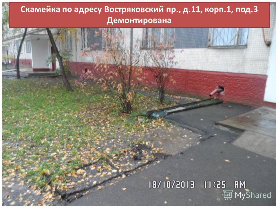 Скамейка по адресу Востряковский пр., д.11, корп.1, под.3 Демонтирована