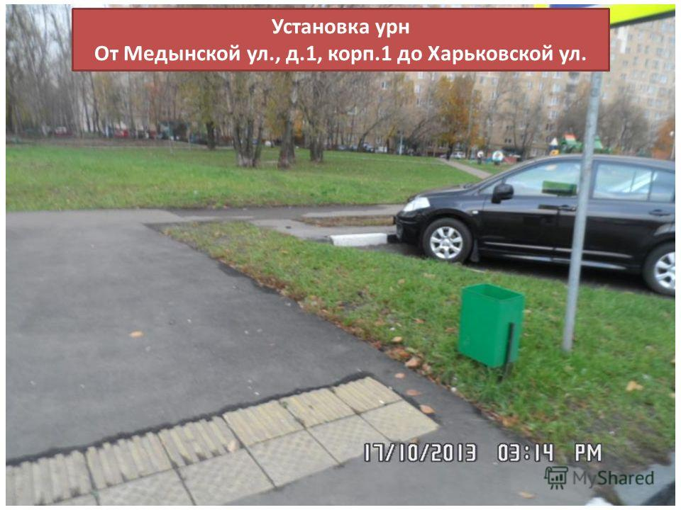 Установка урн От Медынской ул., д.1, корп.1 до Харьковской ул.
