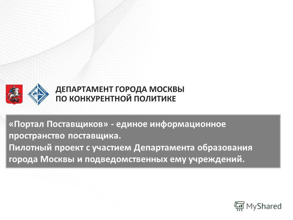 «Портал Поставщиков» - единое информационное пространство поставщика. Пилотный проект с участием Департамента образования города Москвы и подведомственных ему учреждений.