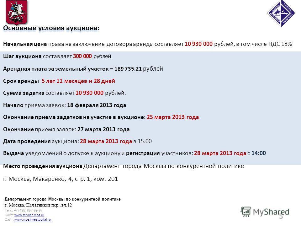 Основные условия аукциона: Начальная цена права на заключение договора аренды составляет 10 930 000 рублей, в том числе НДС 18% Шаг аукциона составляет 300 000 рублей Арендная плата за земельный участок – 189 735,21 рублей Срок аренды 5 лет 11 месяце