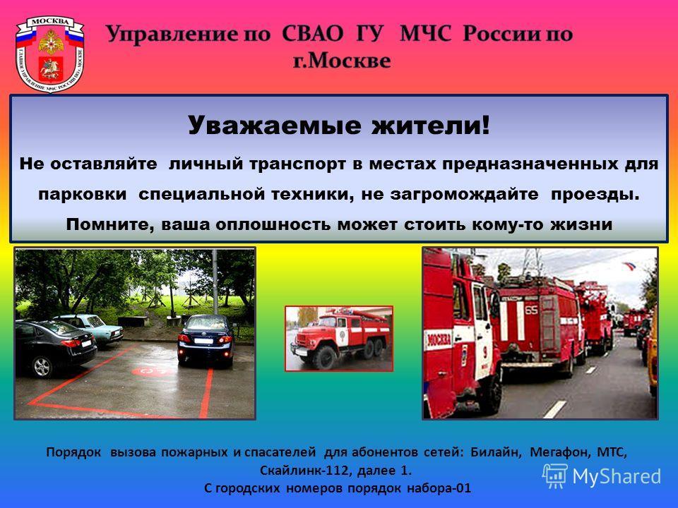 Уважаемые жители! Не оставляйте личный транспорт в местах предназначенных для парковки специальной техники, не загромождайте проезды. Помните, ваша оплошность может стоить кому-то жизни Порядок вызова пожарных и спасателей для абонентов сетей: Билайн