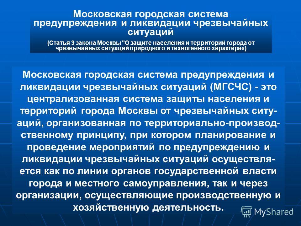 Московская городская система предупреждения и ликвидации чрезвычайных ситуаций (Статья 3 закона Москвы