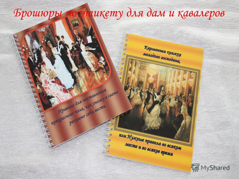Брошюры по этикету для дам и кавалеров