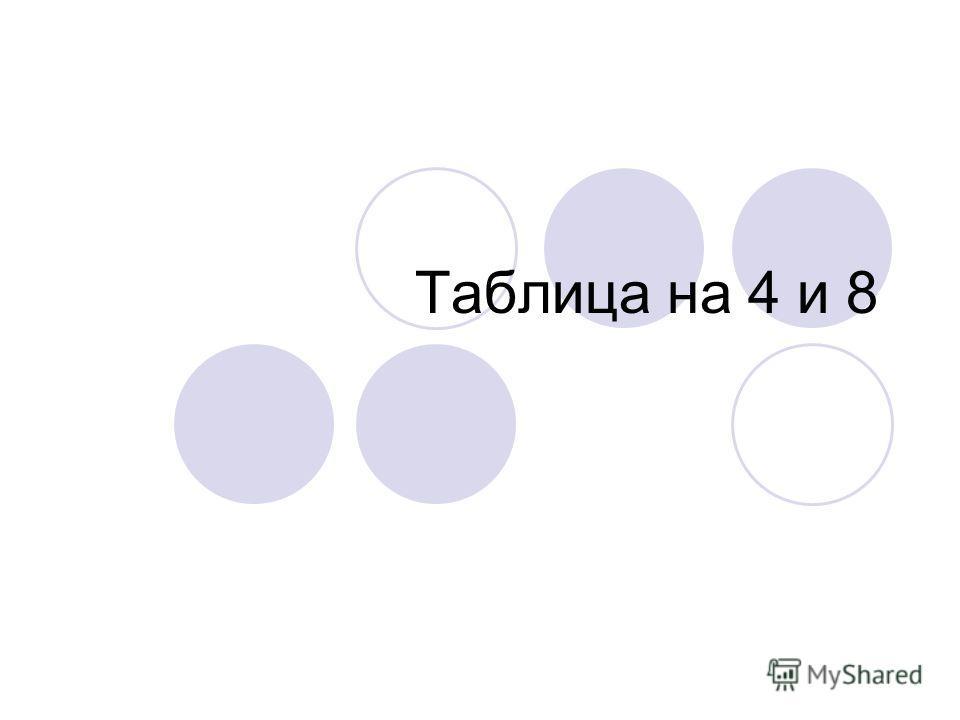 Таблица на 4 и 8