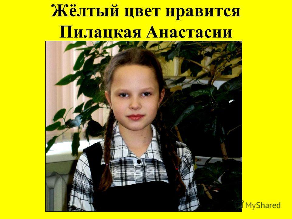 Жёлтый цвет нравится Пилацкая Анастасии