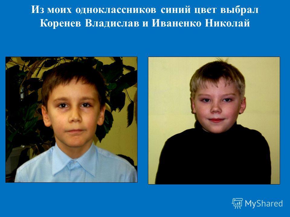 Из моих одноклассников синий цвет выбрал Коренев Владислав и Иваненко Николай