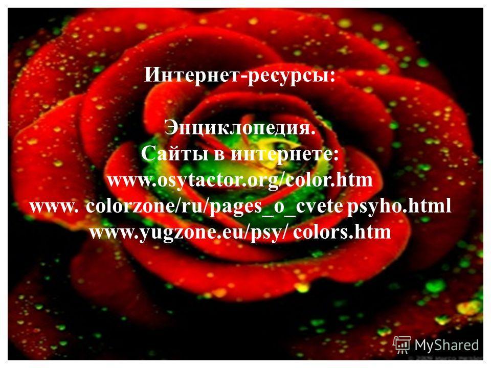 Интернет-ресурсы: Энциклопедия. Сайты в интернете: www.osytactor.org/color.htm www. colorzone/ru/pages_o_cvete psyho.html www.yugzone.eu/psy/ colors.htm