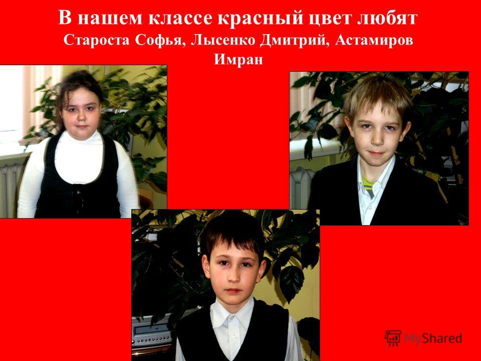 В нашем классе красный цвет любят Староста Софья, Лысенко Дмитрий, Астамиров Имран