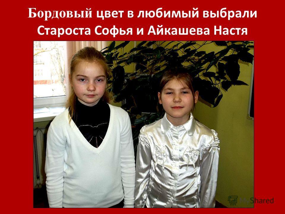 Бордовый цвет в любимый выбрали Староста Софья и Айкашева Настя