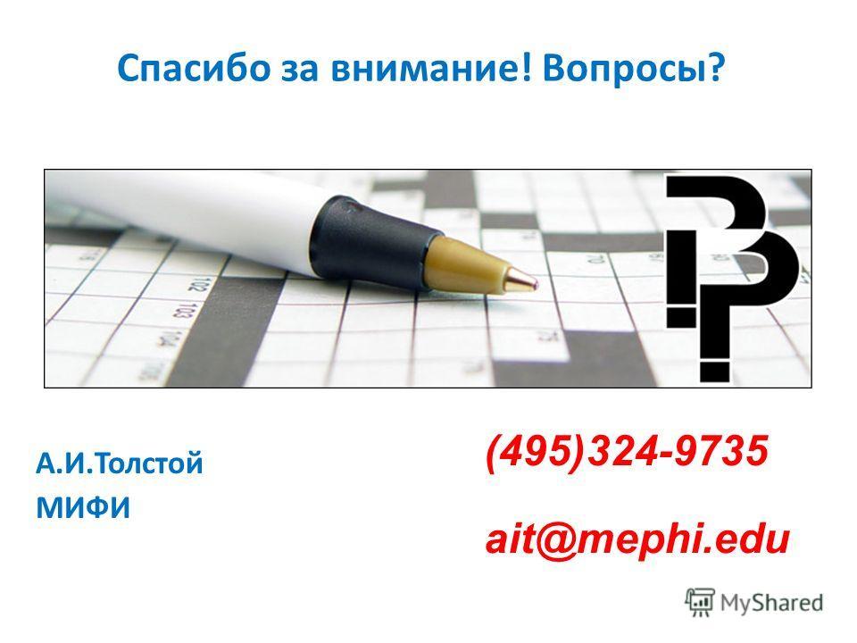 (495)324-9735 ait@mephi.edu Спасибо за внимание! Вопросы? А.И.Толстой МИФИ
