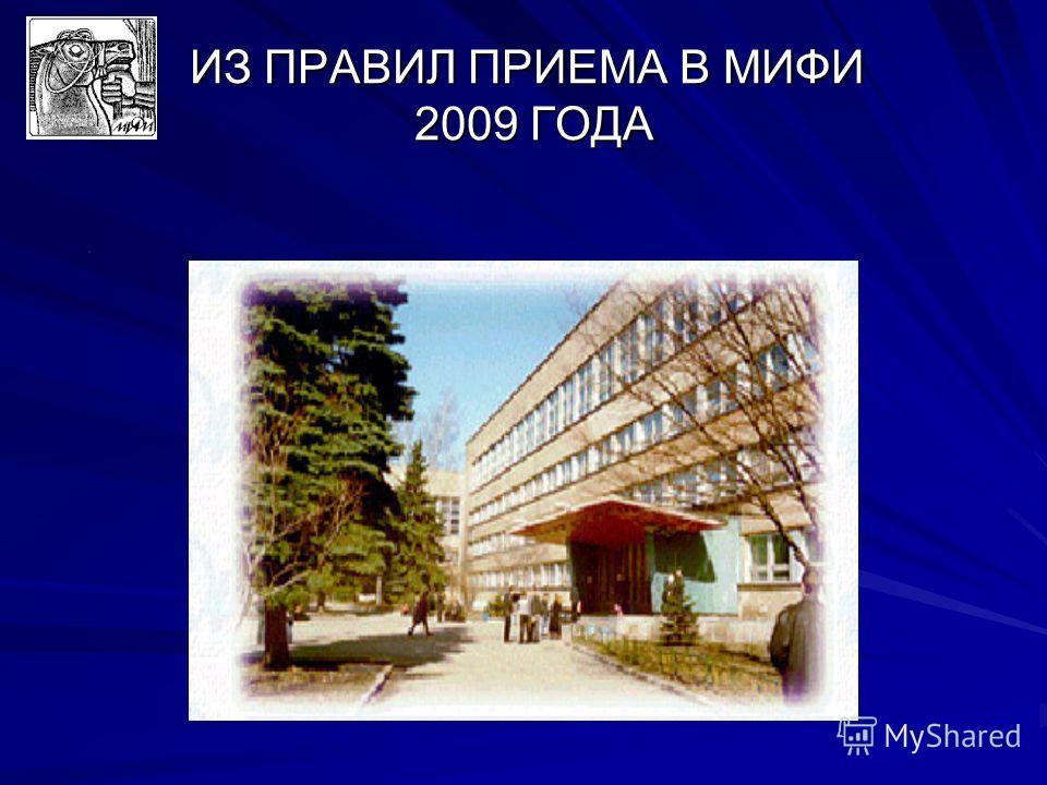 ИЗ ПРАВИЛ ПРИЕМА В МИФИ 2009 ГОДА