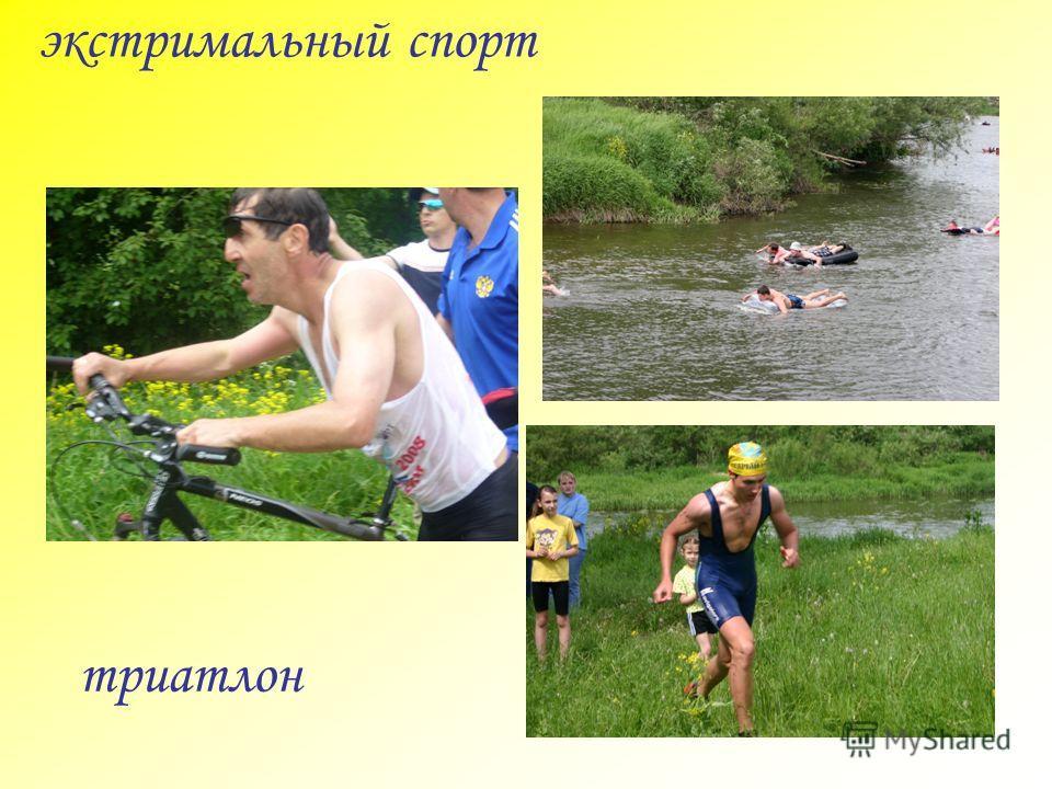 экстримальный спорт триатлон