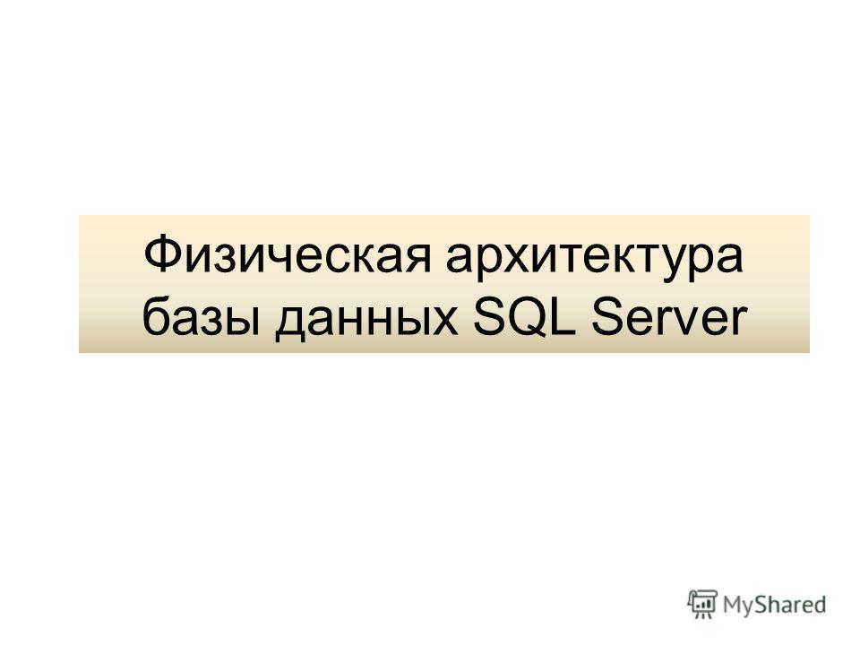 Физическая архитектура базы данных SQL Server