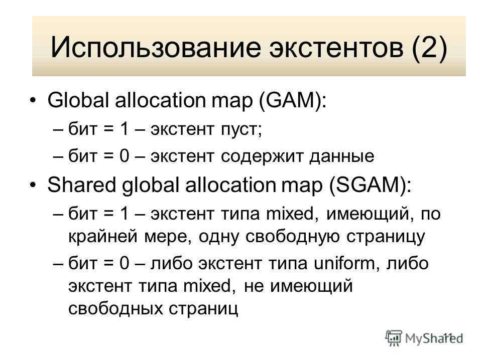 11 Использование экстентов (2) Global allocation map (GAM): –бит = 1 – экстент пуст; –бит = 0 – экстент содержит данные Shared global allocation map (SGAM): –бит = 1 – экстент типа mixed, имеющий, по крайней мере, одну свободную страницу –бит = 0 – л