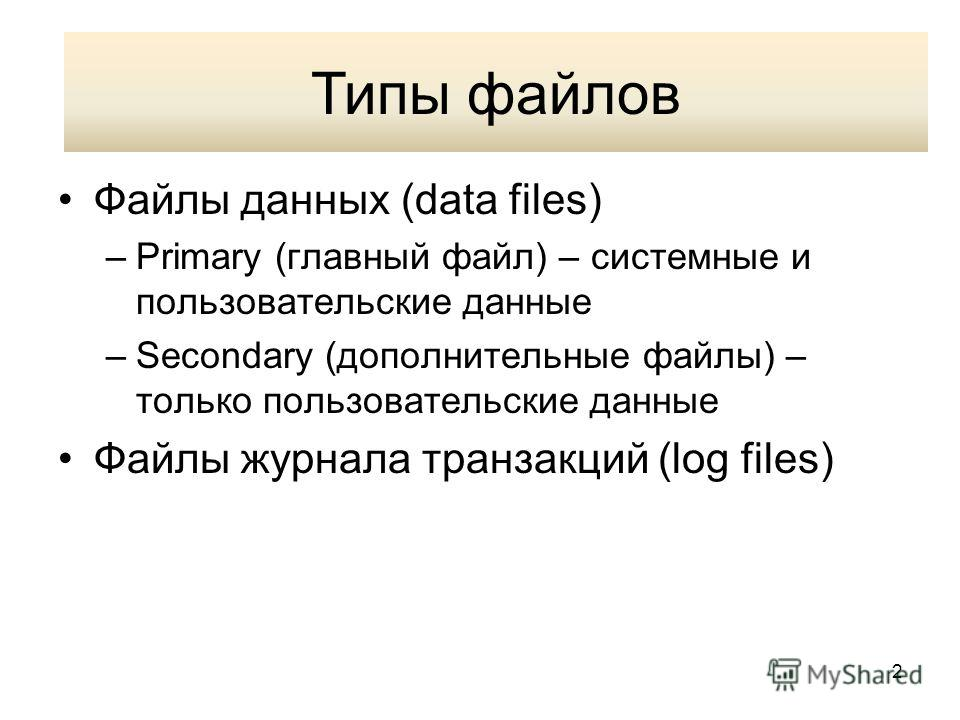 2 Типы файлов Файлы данных (data files) –Primary (главный файл) – системные и пользовательские данные –Secondary (дополнительные файлы) – только пользовательские данные Файлы журнала транзакций (log files) Типы файлов