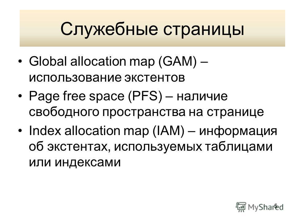 5 Служебные страницы Global allocation map (GAM) – использование экстентов Page free space (PFS) – наличие свободного пространства на странице Index allocation map (IAM) – информация об экстентах, используемых таблицами или индексами Служебные страни