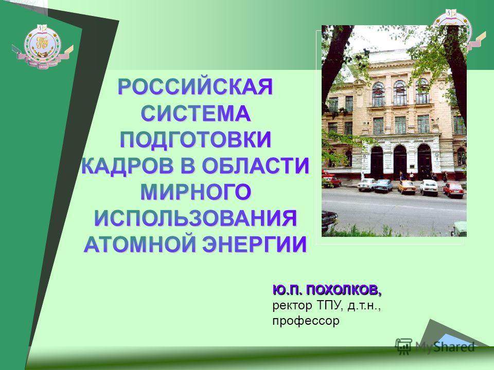 Ю.П. ПОХОЛКОВ, ректор ТПУ, д.т.н., профессор
